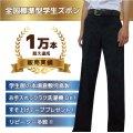 【アウトレット】 全国標準型 学生ズボン